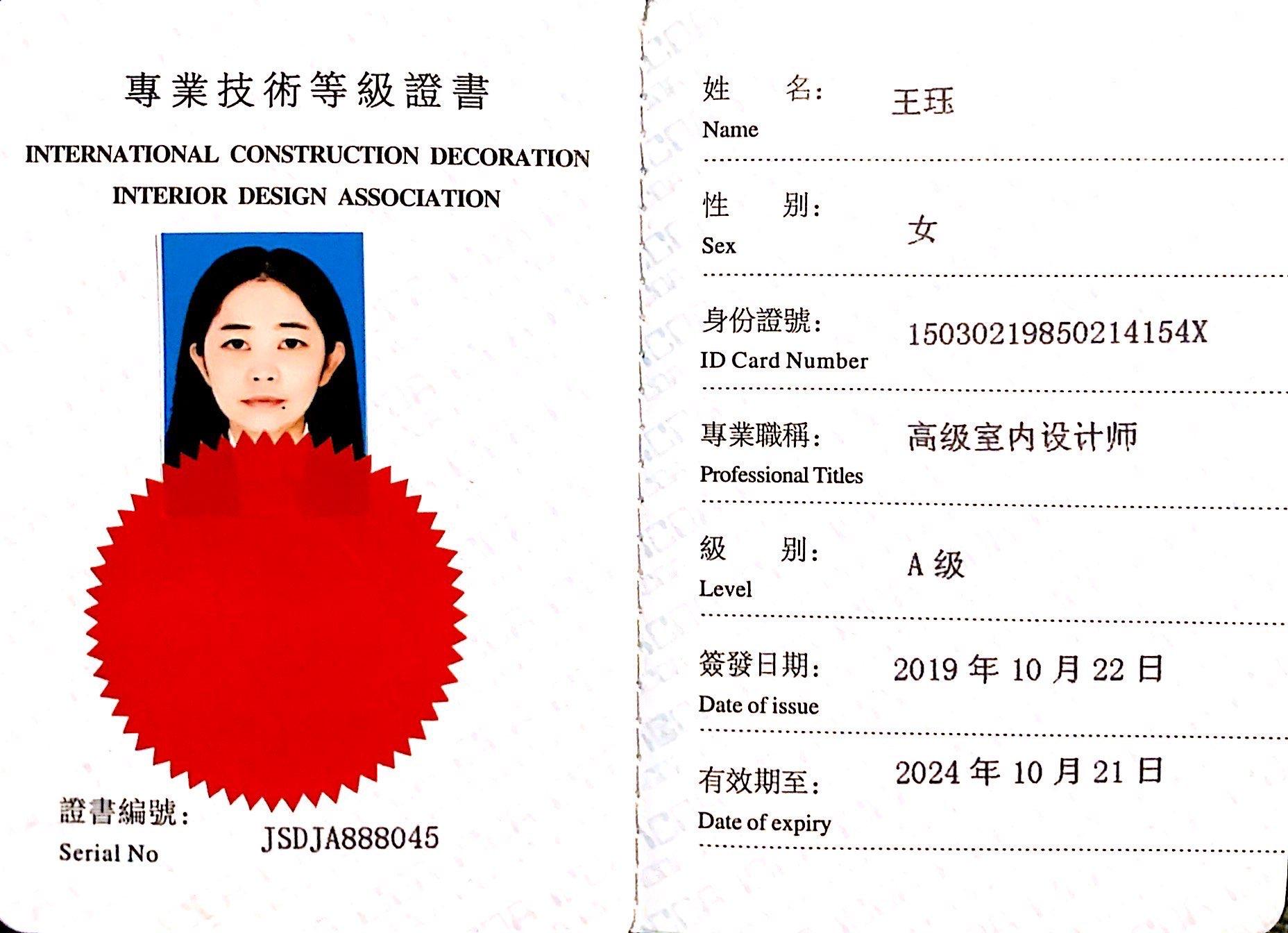 ICDA机构认证高级室内设计师