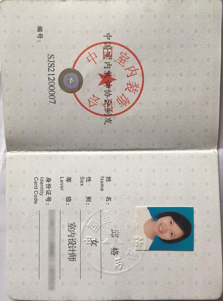 中国室内装饰协会注册室内设计师(CIDA)
