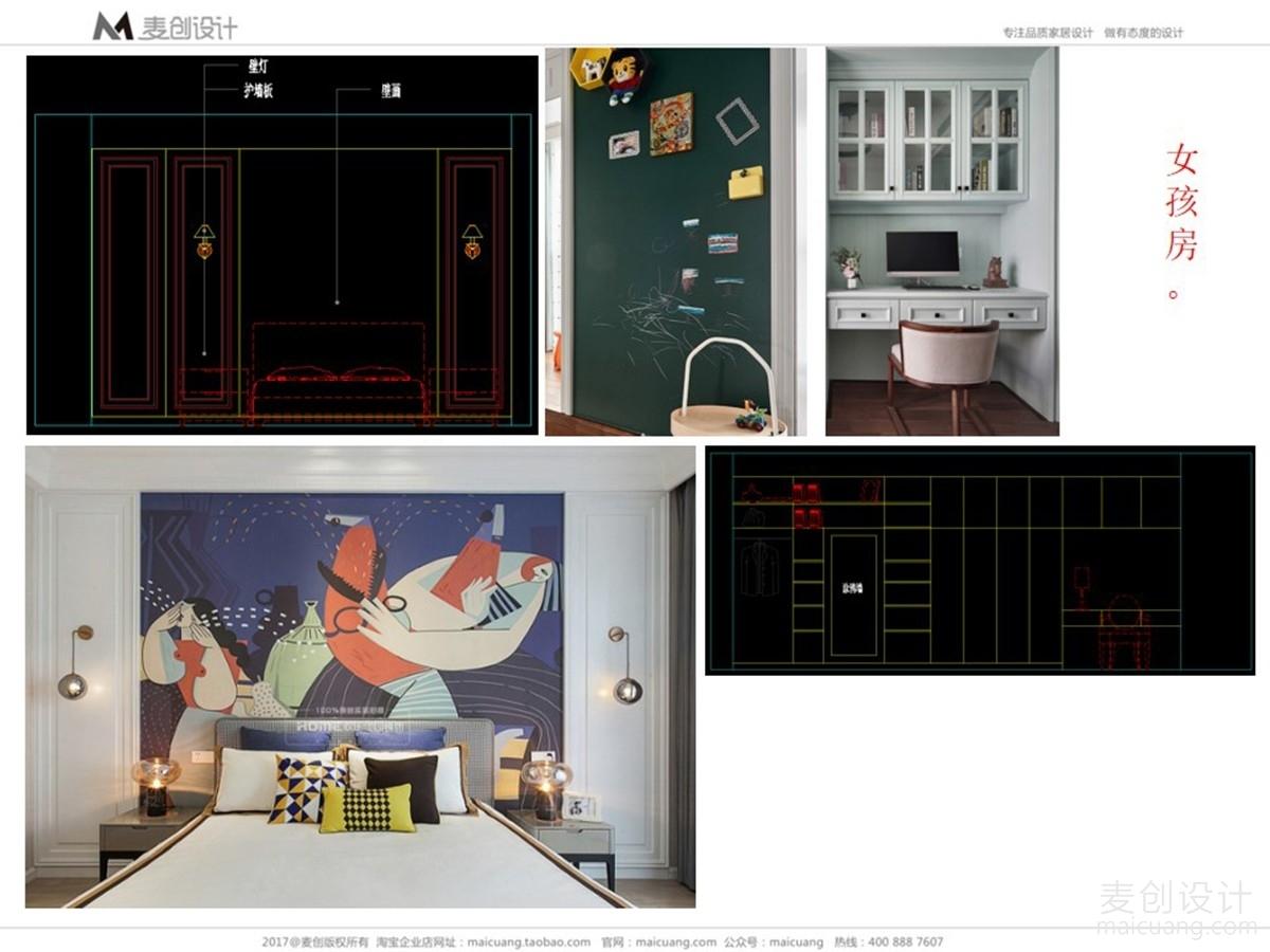 家庭装修方案