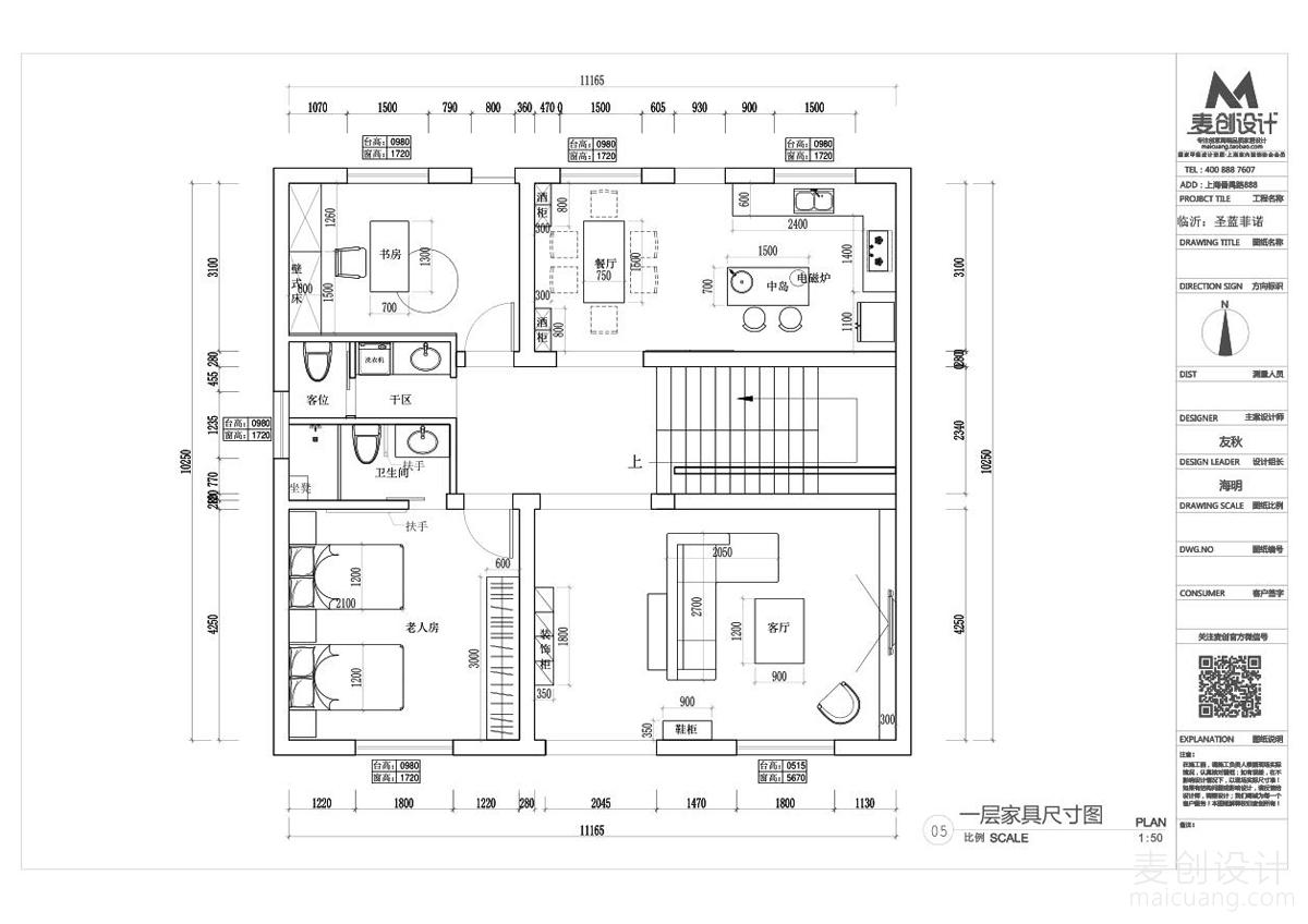 一层家具尺寸图